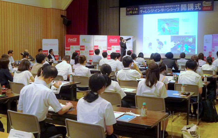 NPO強化を通じた若者定着・地域活性化事業「チャレンジインターンシップ」2017年度開講式
