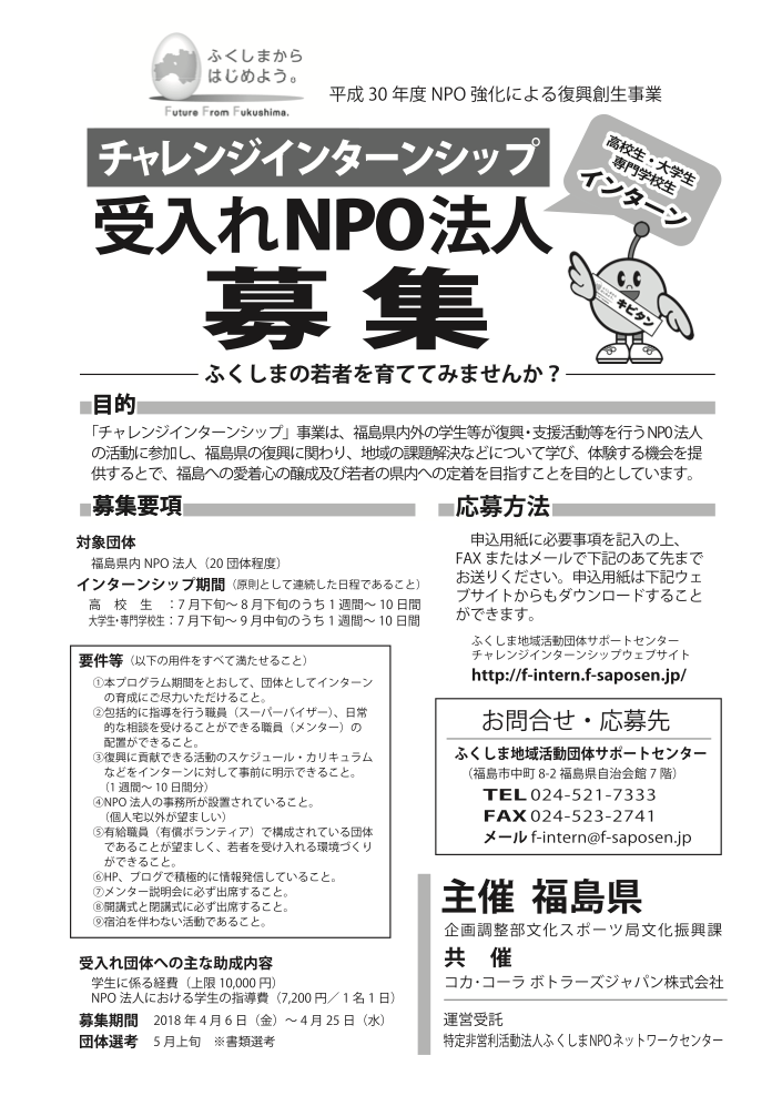 「チャレンジインターンシップ受入れNPO法人募集」開始のお知らせ