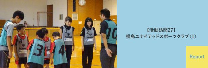 【活動訪問27】福島ユナイテッドスポーツクラブ(1)
