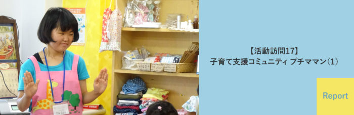 【活動訪問17】子育て支援コミュニティ プチママン(1)