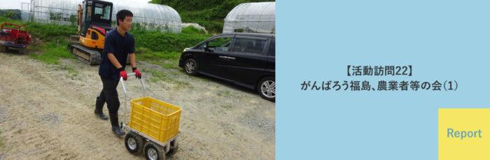 【活動訪問22】がんばろう福島、農業者等の会(1)