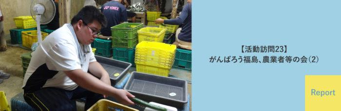 【活動訪問23】がんばろう福島、農業者等の会(2)