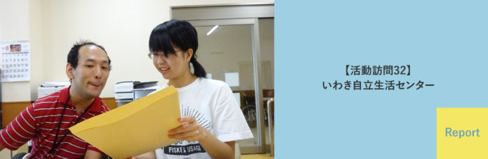 【活動訪問32】いわき自立生活センター