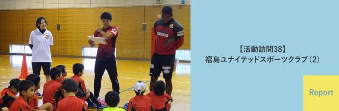 【活動訪問38】福島ユナイテッドスポーツクラブ(2)