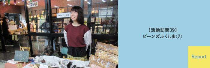 【活動訪問39】ビーンズふくしま(2)