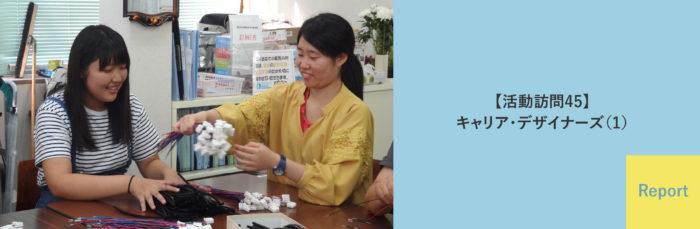 【活動訪問45】キャリア・デザイナーズ(1)