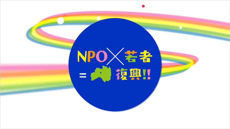 平成30年度 チャレンジインターンシップ報告会・閉講式(オープニング動画)