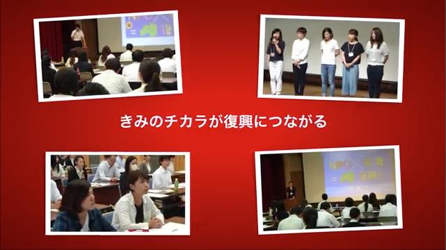 平成28年度 チャレンジインターンシップ報告会・閉講式(オープニング動画)